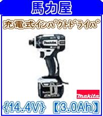 マキタ 【3.0Ah】充電式インパクトドライバTD138DRFXW {白} 【14.4V】(バッテリ×2個・充電器・ケース付)