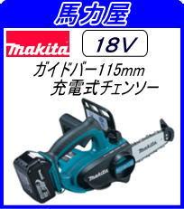 マキタ(makita) 充電式チェンソーUC122DZ 【18V】 〔本体のみ〕『バッテリ・充電器・ケース別売』