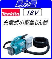 マキタ 充電式小型集じん機VC350DRF 【18V】 『バッテリ・充電器付』