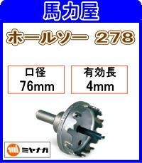 ミヤナガ ホールソー27876mm [278076]
