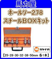 ミヤナガ ホールソー278スチールBOXキット 25・28・30・32・38・50mm 各1本 [278BOXD]