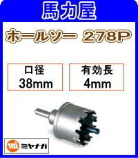 ミヤナガ ホールソー278P パイプ用38mm [278P038]