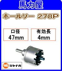 ミヤナガ ホールソー278P パイプ用47mm [278P047]