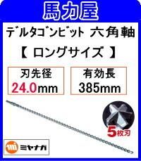 ミヤナガ デルタゴンビット六角軸24.0mm×505L 【3枚刃】ロング [DLHEX24050]
