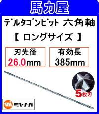 ミヤナガ デルタゴンビット六角軸26.0mm×505L 【3枚刃】ロング [DLHEX26050]