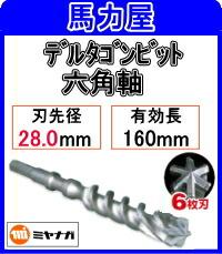 ミヤナガ デルタゴンビット六角軸28.0mm 【6枚刃】 [DLHEX280]