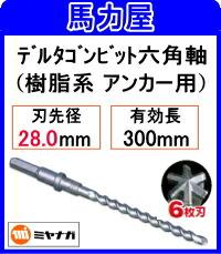 ミヤナガ デルタゴンビット六角軸28.0mm 【6枚刃】樹脂系アンカー用 [DLHEXB28042]