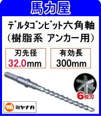 ミヤナガ デルタゴンビット六角軸32.0mm 【6枚刃】樹脂系アンカー用 [DLHEXB32042]