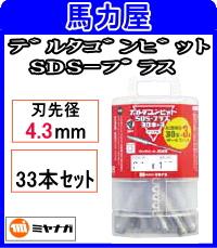 ミヤナガ デルタゴンビット SDS-プラス4.3mm デルタ軸 【30本+3本セット】 [DLSDS43P33]