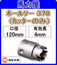 ミヤナガ ホルソー 378 カッターのみ120mm [PC378120C]