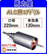 ミヤナガ ALC用コアドリル220mm SDSプラス軸 [PCALC220R]