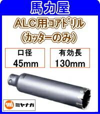 迅速 親切対応 安さを心がけてます ミヤナガ 45mm 直送商品 ALC用コアドリルカッターのみ PCALC45C 高価値