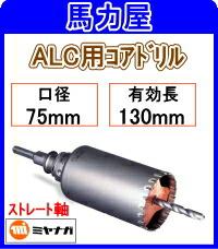 ミヤナガ ALC用コアドリル75mm ストレート軸 [PCALC75]