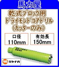ミヤナガ 乾式ブロック用ドライモンドコアドリル カッターのみ 110mm [PCB110C]