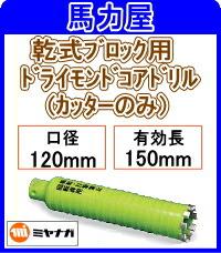 ミヤナガ 乾式ブロック用ドライモンドコアドリル カッターのみ 120mm [PCB120C]