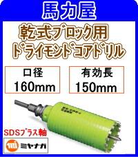 ミヤナガ 乾式ブロック用ドライモンドコアドリル160mm SDSプラス軸 [PCB160R]