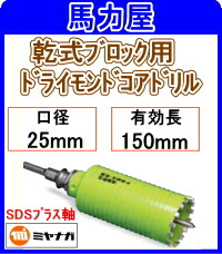 ミヤナガ 乾式ブロック用ドライモンドコアドリル25mm SDSプラス軸 [PCB25R]