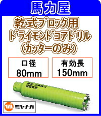 ミヤナガ 乾式ブロック用ドライモンドコアドリル カッターのみ 80mm [PCB80C]