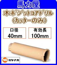 ミヤナガ 木ポジットコアドリルカッターのみ 40mm [PCC40C]