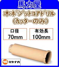 ミヤナガ 木ポジットコアドリルカッターのみ 70mm [PCC70C]