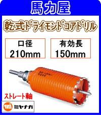 ミヤナガ 乾式ドライモンドコアドリル210mm ストレート軸 [PCD210]