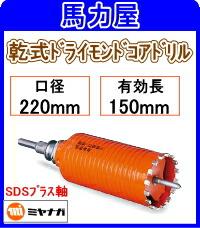 ミヤナガ 乾式ドライモンドコアドリル220mm SDSプラス軸 [PCD220R]