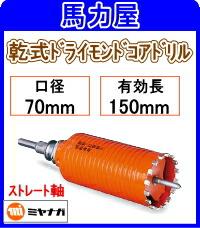 ミヤナガ 乾式ドライモンドコアドリル70mm ストレート軸 [PCD70]