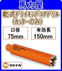 ミヤナガ 乾式ドライモンドコアドリルカッターのみ 75mm [PCD75C]