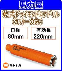 ミヤナガ 乾式ドライモンド【ロング】コアドリルカッターのみ 80mm [PCD8022C]