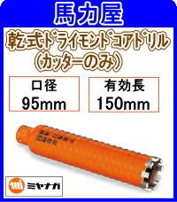 ミヤナガ 乾式ドライモンドコアドリルカッターのみ 95mm [PCD95C]