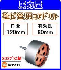 ミヤナガ 塩ビ管用コアドリル120mm SDSプラス軸 [PCEW120R]
