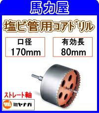 ミヤナガ 塩ビ管用コアドリル170mm ストレート軸 [PCEW170]