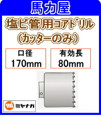 ミヤナガ 塩ビ管用コアドリルカッターのみ 170mm [PCEW170C]