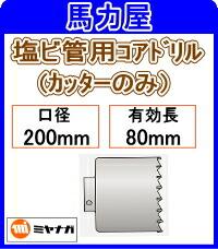 ミヤナガ 塩ビ管用コアドリルカッターのみ 200mm [PCEW200C]