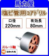 ミヤナガ 塩ビ管用コアドリル220mm ストレート軸 [PCEW220]