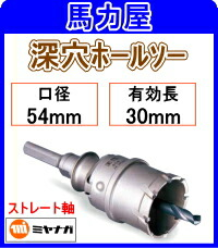 ミヤナガ 深穴ホールソー54mm ストレート軸 [PCF054]