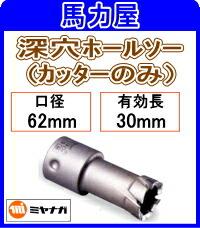 ミヤナガ 深穴ホールソー カッターのみ62mm [PCF062C]