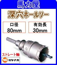 ミヤナガ 深穴ホールソー80mm ストレート軸 [PCF080]