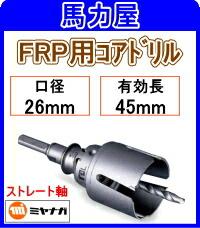 ミヤナガ FRP用コアドリル26mm ストレート軸 [PCFRP026]