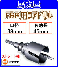 ミヤナガ FRP用コアドリル38mm ストレート軸 [PCFRP038]