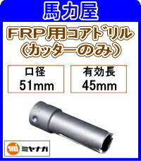 ミヤナガ FRP用コアドリル カッターのみ51mm [PCFRP051C]