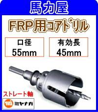 ミヤナガ FRP用コアドリル55mm ストレート軸 [PCFRP055]