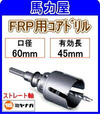 ミヤナガ FRP用コアドリル60mm ストレート軸 [PCFRP060]
