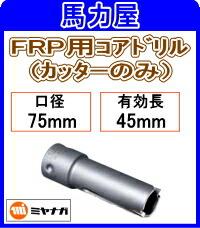 ミヤナガ FRP用コアドリル カッターのみ75mm [PCFRP075C]