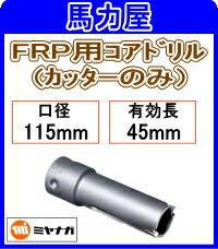 ミヤナガ FRP用コアドリル カッターのみ115mm [PCFRP115C]