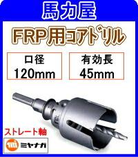 ミヤナガ FRP用コアドリル120mm ストレート軸 [PCFRP120]