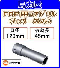 ミヤナガ FRP用コアドリル カッターのみ120mm [PCFRP120C]