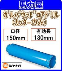 ミヤナガ ガルバウッドコアドリルカッターのみ 150mm [PCGW150C]