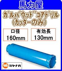 ミヤナガ ガルバウッドコアドリルカッターのみ 160mm [PCGW160C]