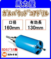 ミヤナガ ガルバウッドコアドリル160mm SDSプラス軸 [PCGW160R]